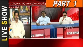 YS Jagan Comments On State and Centre over #APSpecialStatus || Live Show Part 1|| NTV