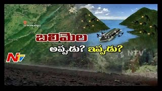 Is It Revenge For Balimela Incident…? || Special Focus || NTV