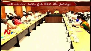 AP Govt Plan To Conduct Public Meeting Between Lingayapalem & Rayapudi || NTV