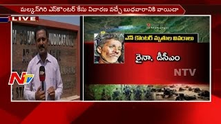 Andhra-Orissa Border Incident Hearing Further Judgement Postponed To Wednesday || NTV
