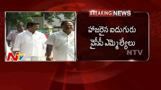 Legislative Assembly Privilege Committee Meeting || Attend 5 YSRCP MLAs || NTV