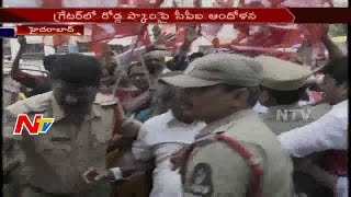 CPI Protest On Greater Roads Scam In Hyderabad || NTV