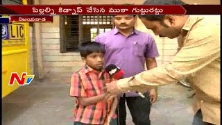Children Kidnap Gang Busts In Vijayawada || Police Rescued Children || NTV