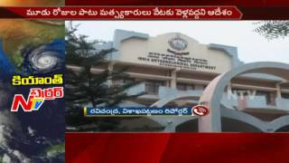 Kyant Cyclone Ready to Enter into AP || Visakhapatnam || NTV
