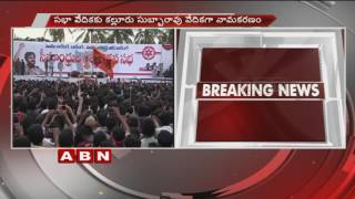 Pawan Kalyan Jana Chaitanya Sabha on Nov 10th | Anantapur