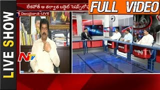 Fight Between TDP& YSRCP Over AP Special Status || Live Show Full || NTV