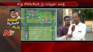 AP Govt. Ready to Review Swiss Challenge || Capital Development || NTV