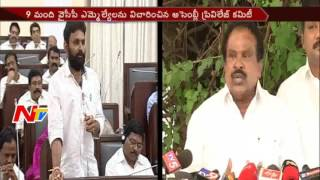 YSRCP MLAs Response over Privilege Committee Report || AP || NTV