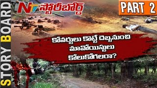 War Between Naxalites and Police Officers || Story Board Part 2 || NTV