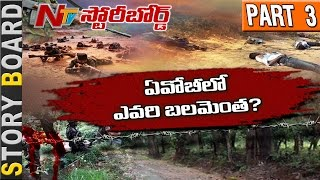 War Between Naxalites and Police Officers || Story Board Part 3 || NTV