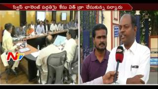 AP Govt Withdraws Appeal Against Stay On Swiss Challenge Method || NTV