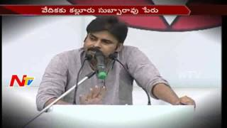 Pawan Kalyan Jana Chaitanya Sabha On Nov 10th at Anantapur || NTV