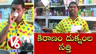 Bithiri Sathi On Essential Commodities Price | Funny Conversation With Savitri | Teenmaar News