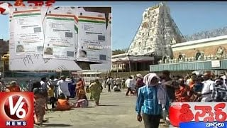 Devotees must show Aadhaar Cards for accommodation in Tirumala | Teenmaar News