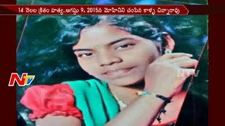 Love Leads to End of Girlfriend Life in Srikakulam || NTV