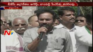 BJP Leaders Protest at GHMC Office || Hyderabad || NTV