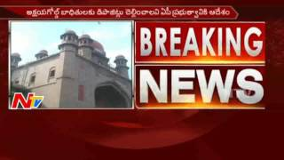High Court Passes Judgement on Agri Gold and Akshay Gold Cases || Andhra Pradesh || NTV