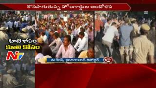 Home Guards Protest Continues at Indira Park || Hyderabad || Telangana || NTV