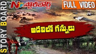 War Between Naxalites and Police Officers || Story Board Full || NTV