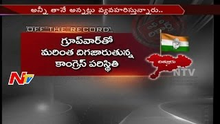 Group War in Tirupati Congress Party Leaders || Off The Record || NTV