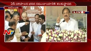 Union Minister Venkaiah Naidu Speech In Foundation Ceremony At Amaravathi || NTV