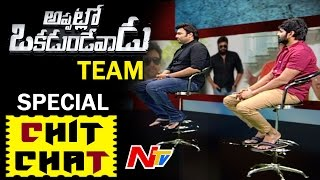 Special Chit Chat with Appatlo Okadundevadu Team || Nara Rohit, Sree Vishnu