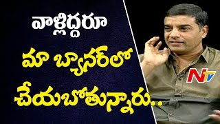 Dil Raju about his Future Projects