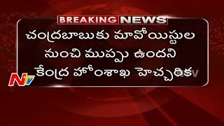 Maoist Threat to AP CM Chandrababu Naidu || High Security Arranged