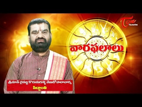 Vaara Phalalu || Jan 18th to Jan 24th 2015 || Weekly Predictions 2015 Jan 18th to Jan 24th 2015