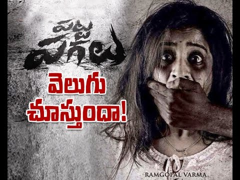 RGV and Rajashekar dispute delayed Patta Pagalu release