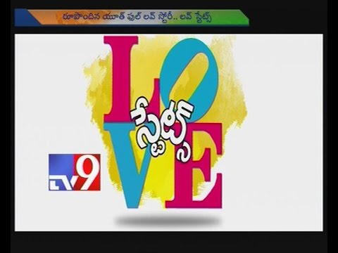 Love States - First Look release
