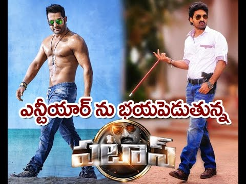 Jr NTR afraid of Kalyan Ram's Patas