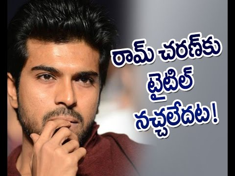 Ram Charan wishes to Change his Title