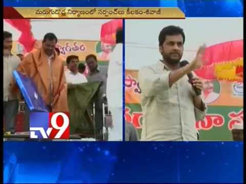 Hero Shivaji supports Kodela's Swachcha Awareness program