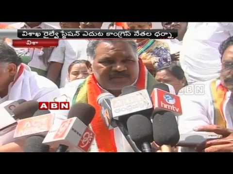 Congress Leaders protest against ignoring Railway Zone to Visakha (27 – 02 – 2015)