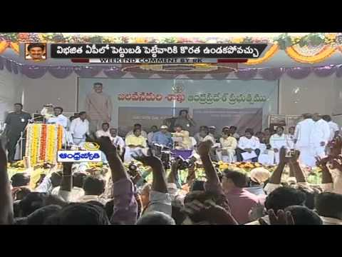 Chandrababu Naidu should focus on development of AP - Weekend Comment by RK (28 - 02 - 2015)