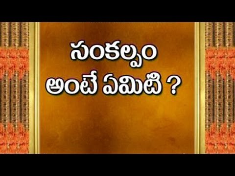 What is Determination(సంకల్పం)? | Dharma sandehalu – Episode 639_Part 3 Photo Image Pic