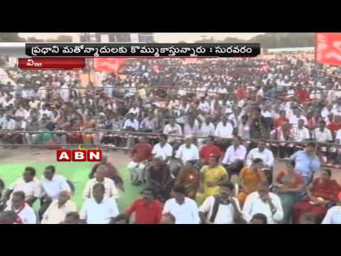 CPI Suravaram Sudhakar Reddy speech in CPI 25th state conference – Vijayawada Photo Image Pic