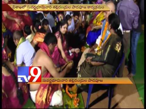'Paada Pooja' for Parents by Suvarnabhoomi – Tv9 Photo Image Pic
