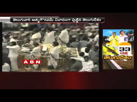 33 years of TDP – Special Focus (29 – 03 – 2015)