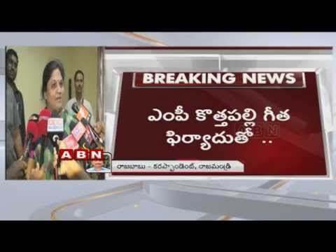 MP Geetha criminal case file against YSRCP leader (08 – 04 – 2015) Photo Image Pic