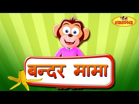 Bandar Mama | Cartoon Animated Hindi Nursery Rhymes For Children