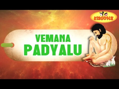 Vemana Padyalu in English For Children | KidsOne