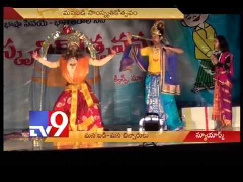 Siliconandhra Manabadi students' cultural program in New York – USA – Tv9