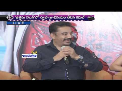 Kamal Haasan speech @ Uttama Villain promotion in Hyderabad