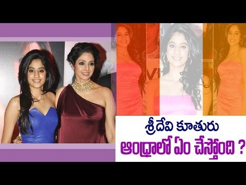 Why was Sridevi in Andhra Pradesh with daughter Jhanvi ?