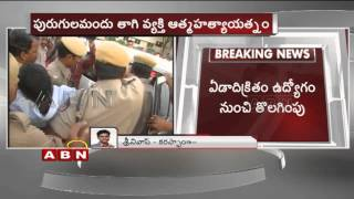 Ex-Electricity Employee Attempts Suicide at TS Secretariat (22 -05 – 2015)
