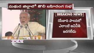 PM Narendra Modi addresses mega rally in Mathura (25 – 05 – 2015)