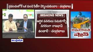 CM Chandrababu Naidu launches AP Capital Logo