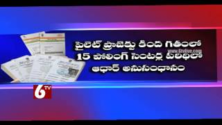 Fake Voters Founded In Telangana State – 6 TV